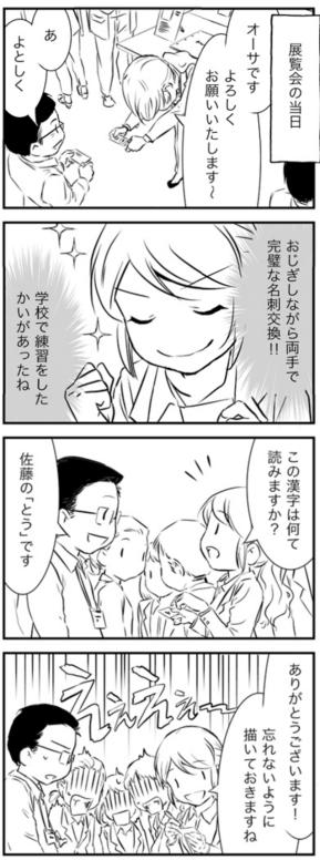 Source: http://ameblo.jp/hokuoujoshi/