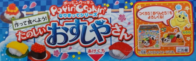 2016020224_Popin Cookin 9