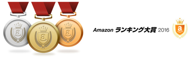20161208_amazon-ranking