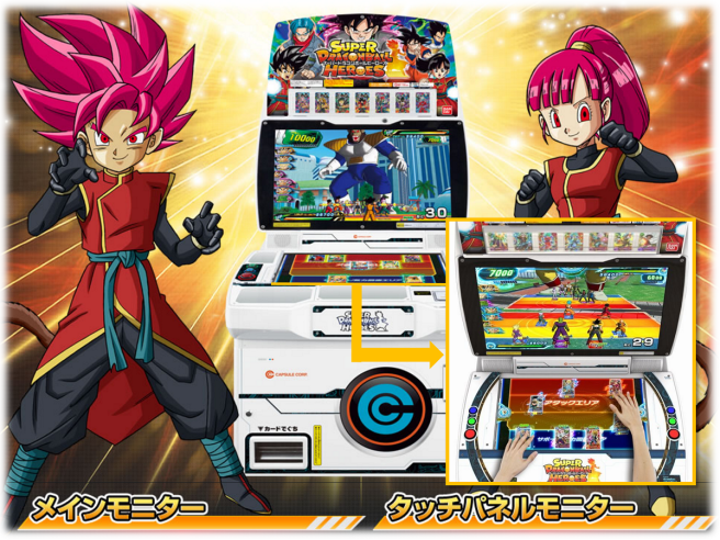 20170330_Super Dragon Ball Heroes Game Machine